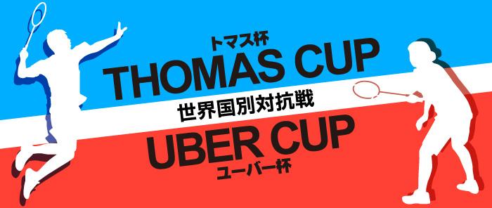 thomas_uber