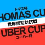 トマス杯ユーバー杯