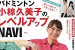 『バドミントン 小椋久美子のレベルアップNAVI』が好評発売中
