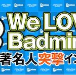 [連載]We Love Badminton 公開中