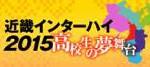 「埼玉栄が3年ぶりにインターハイ制覇!」 京都インターハイ 男子団体戦結果