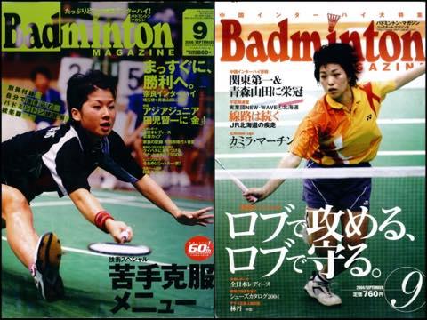 バドマガの表紙を飾った藤井瑞希(左)と今別府香里