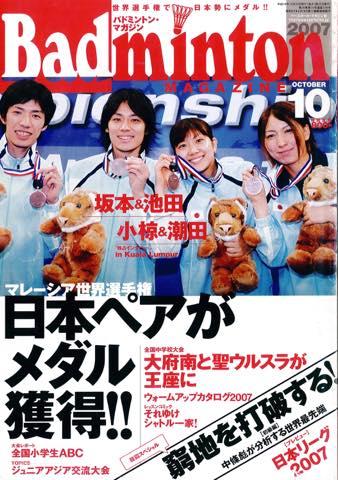 世界選手権3位入賞を果たしバドマガの表紙を飾った(07年10月号)