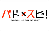 世界選手権3位の福万/與猶が貫禄のV 全日本社会人 最終日結果