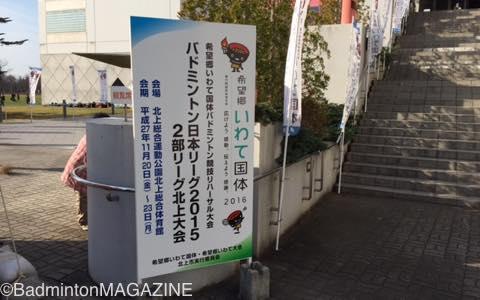 日本リーグ2部