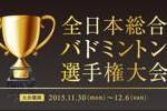 【速報】全日本総合 女子ダブルス1回戦結果