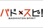【大会情報】日本男子は予選リーグで中国と対戦! トマス杯・ユーバー杯