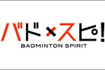 【GPG】渡辺勇大&東野有紗が中国ペアに勝利しベスト8入り 中国マスターズ