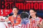 【注目情報】バドミントン・マガジン5月号が発売中!