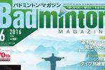 【注目情報】バドミントン・マガジン6月号が発売中!