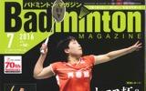 【注目情報】バドミントン・マガジン7月号が発売中!