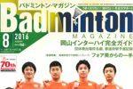 【バドマガ情報】バドミントン・マガジン8月号が発売中!