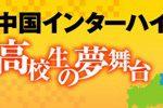 【岡山IH2016】女子団体戦出場校 一覧
