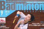 【バドマガ情報】バドミントン・マガジン9月号が発売中!