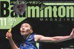 【バドマガ情報】バドミントン・マガジン11月号が発売中!