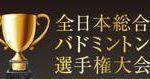 第70回全日本総合選手権<女子シングルス>
