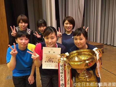 全日本都市職員