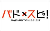 【IC】高階知也&江藤理恵が混合ダブルスで優勝!<中国国際>