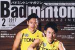 【バドマガ情報】バドミントン・マガジン2月号が発売中!