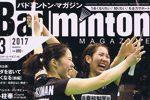 【バドマガ情報】バドミントン・マガジン3月号が発売中!