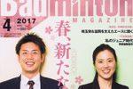 【バドマガ情報】バドミントン・マガジン4月号が発売中!