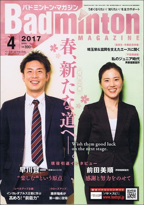 4月号表紙