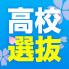 【高校選抜】団体戦・個人戦 組み合わせ一覧
