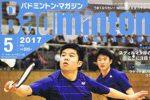 【バドマガ情報】バドミントン・マガジン5月号が発売中!