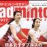 【バドマガ情報】バドミントン・マガジン6月号が発売中!