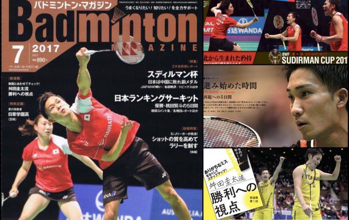 【バドマガ情報】バドミントン・マガジン7月号が発売中!