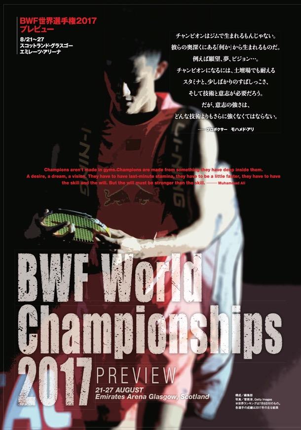 世界選手権PREVIEW