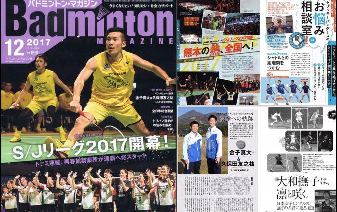 【バドマガ情報】バドミントン・マガジン12月号が発売!