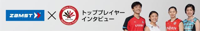 ザムスト×日本ユニシストッププレイヤーインタビュー