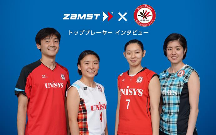 ザムスト×日本ユニシス トッププレイヤーインタビュー
