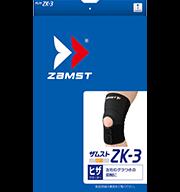 ヒザサポーター ZK-3 5,500円+税