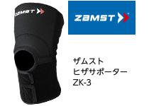 ザムスト ヒザサポーター ZK-3