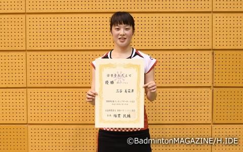「自分がやりたいことをできて優勝できたので、自信になります」と三谷美菜津