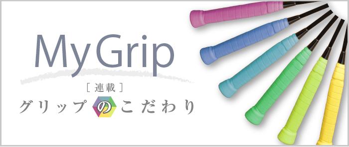 My Grip