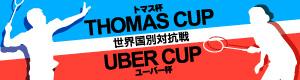 トマス杯ユニバー杯