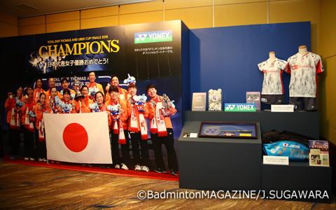 会場にはユーバーカップをはじめ、日本代表のユニフォームや使用シャトルなどが展示された