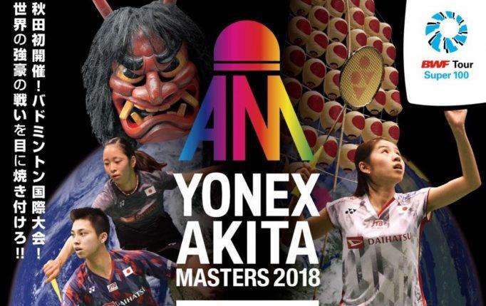【大会情報】ヨネックス秋田マスターズ2018が7月24日に開幕!