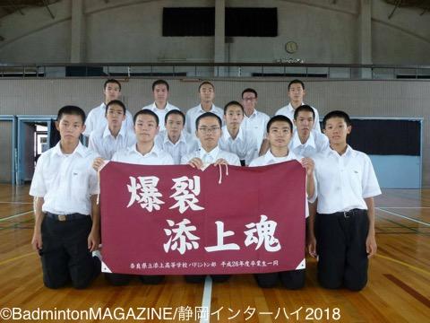 静岡IH2018=添上