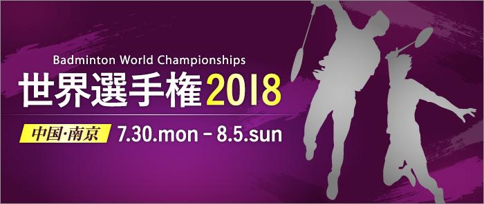 世界選手権2018