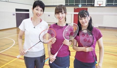 佐藤楓さん(中央)と向井葉月さん(右)が、バドミントンに挑戦! 潮田玲子さん(左)がスペシャルコーチを務める