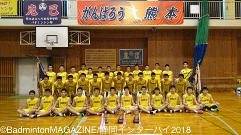 静岡IH2018八代東