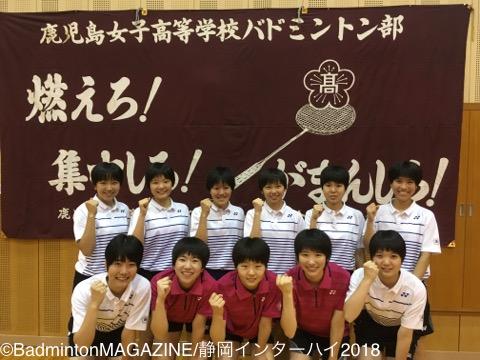静岡IH2018鹿児島女子