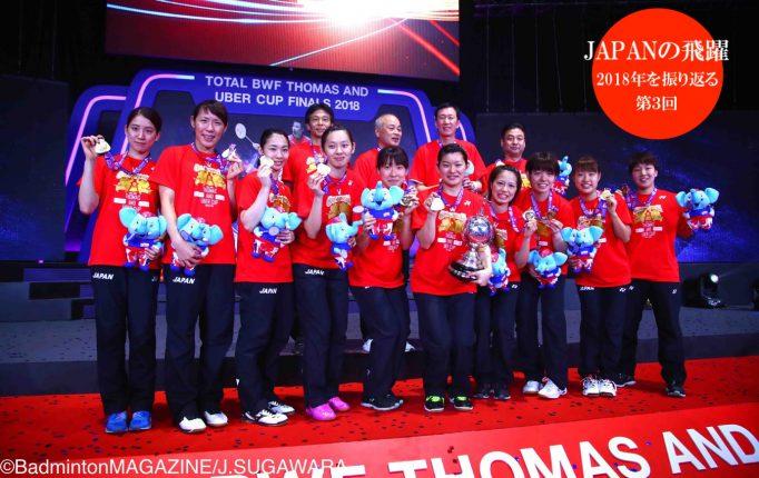 【特別企画】JAPANの飛翔〜2018年を振り返る3<日本女子がユ杯を制し世界一!>