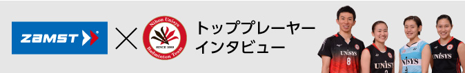 ザムスト×日本ユニシス トッププレーヤーインタビュー