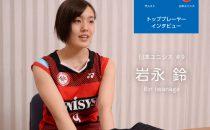 ザムスト×日本ユニシス 岩永 鈴インタビュー