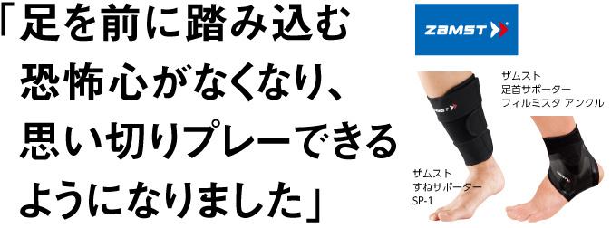 ザムスト×日本ユニシス 小野寺ザムスト×日本ユニシス 金子祐樹インタビューインタビュー